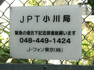 片品東小川中継局